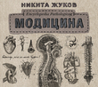 Модицина. Encyclopedia Pathologica